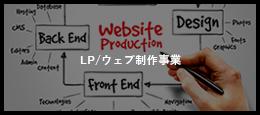 LP/ウェブ制作事業