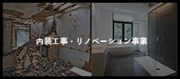 内装工事・リノベーション事業